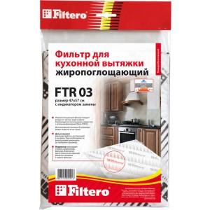 Фильтр угольный FILTERO FTR 03